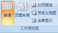 Excel2007 视图 学习教程