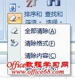 在Excel2007中修改单元格的内容教程