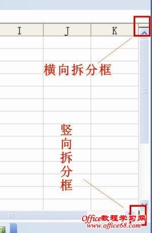 Excel2003中横向或纵向拆分工作表技巧