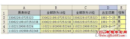 在EXCEL中批量转换身份证号码位数等技巧