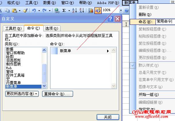 Excel如何自定义菜单栏命令1