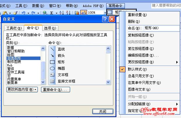 Excel如何自定义菜单栏命令2