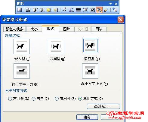 word2003中图片的设置详细教程