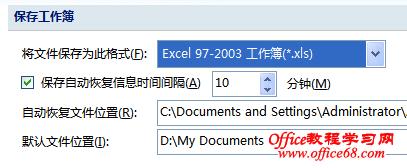 如何修改excel工作簿的默认保存的后缀
