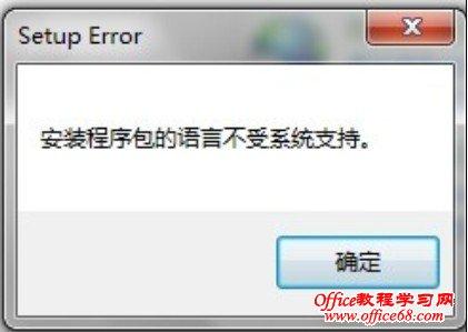 安装office2010提示:安装程序包的语言不受系统支持的解决方法