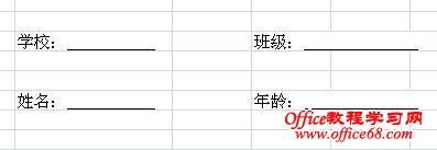 """如何在Excel中快速制作""""填空型""""下划线"""