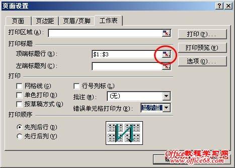 如何在Excel中打印固定表头1
