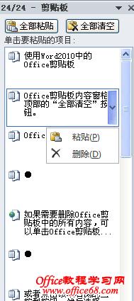 Word2010中的Office剪贴板使用教程