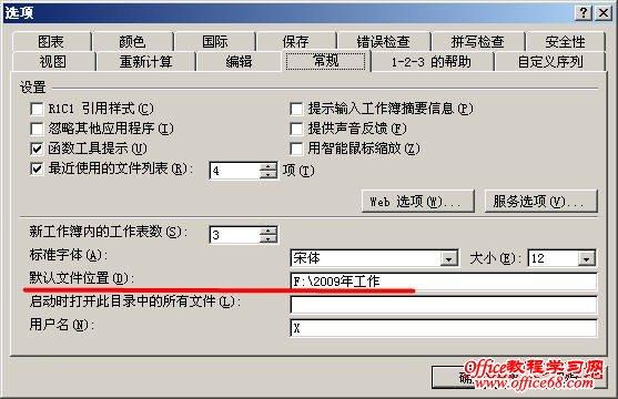 如何修改Excel打开和保存文件的默认位置1
