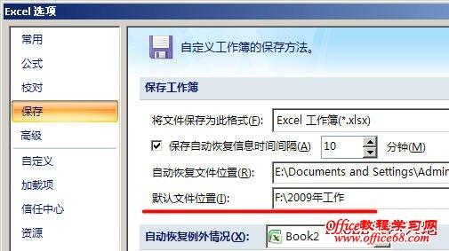 如何修改Excel打开和保存文件的默认位置2
