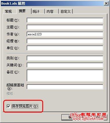 如何在资源管理器中预览Excel文件1