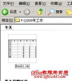如何在资源管理器中预览Excel文件2