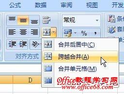 Excel中对单元格进行合并的几种方式