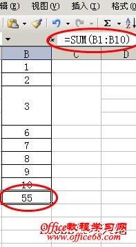 可以看到B11单元格中对B1:B10区域的求和值仍为55。