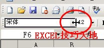 "excel调整工具栏中""字体""选择工具的宽度"