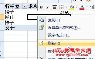 如何为Excel数据透视表设置动态数据源19