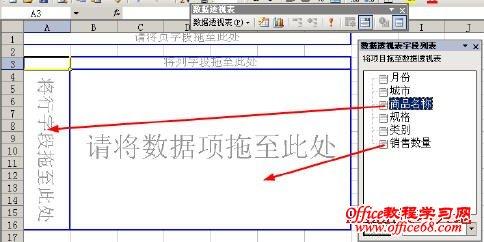 如何为Excel数据透视表设置动态数据源8
