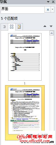 word2010中结构清晰的文档导航