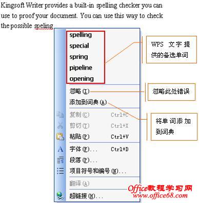 wps文字的拼写检查使用基础教程1