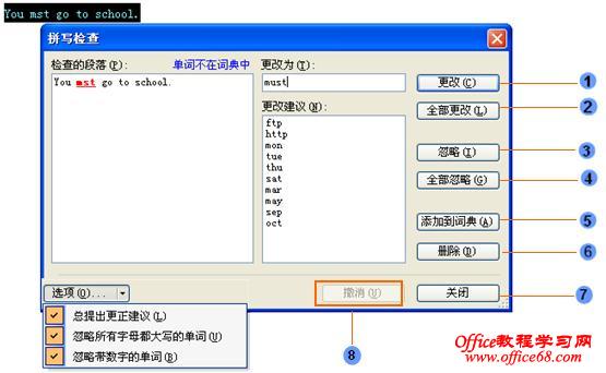 wps文字的拼写检查使用基础教程2