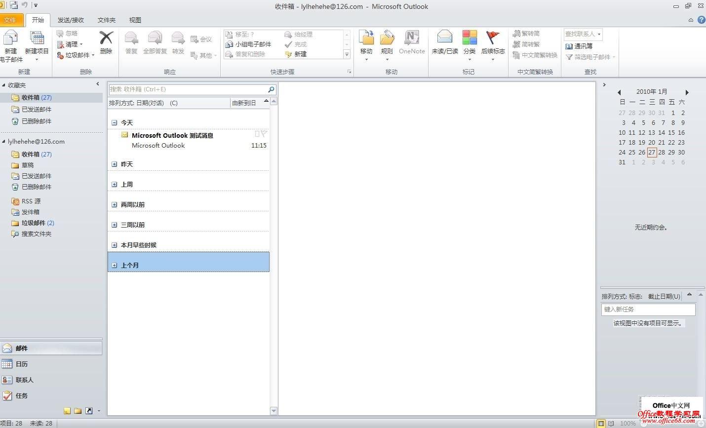OUTLOOK2010配置及签名基础教程5