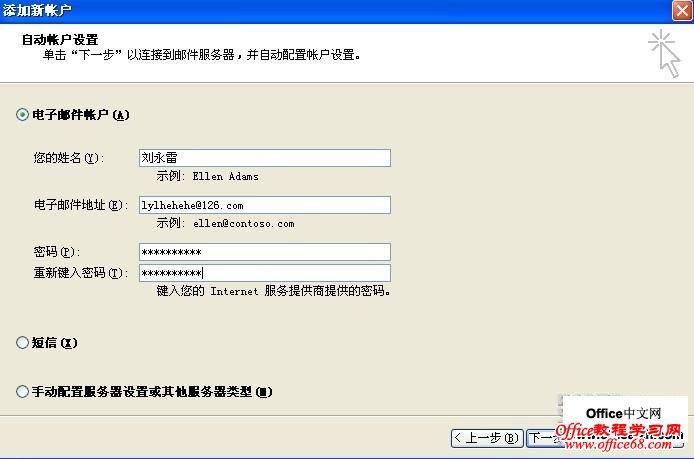 OUTLOOK2010配置及签名基础教程2