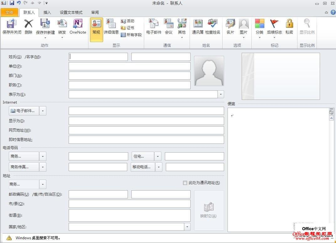 OUTLOOK2010配置及签名基础教程11\