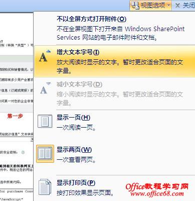 如何在word2007阅读版式中浏览文档