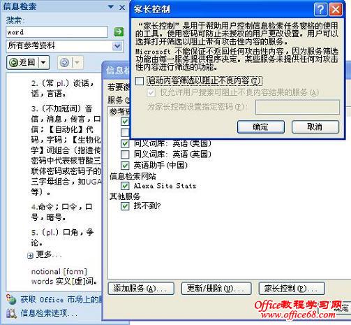 如何使用word2007的信息检索功能