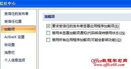 Office2007程序中的加载项