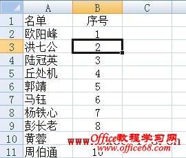 实现在Excel中反转一列数据的几种方法2