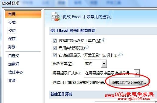 实现在Excel中反转一列数据的几种方法4