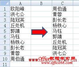 实现在Excel中反转一列数据的几种方法1