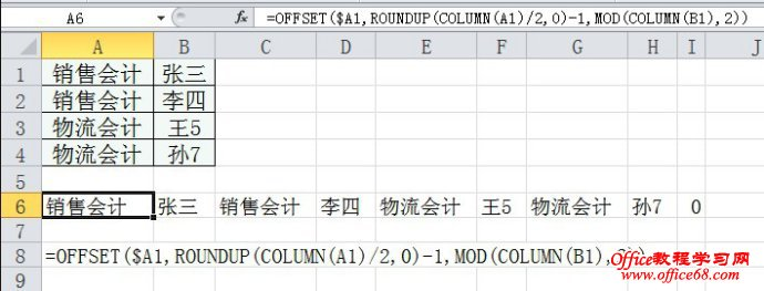 EXCEL 公式 多列转成一行图解教程_Office教程学习网