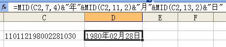 利用Excel中MID函数从身份证号码中提取出生日期图解教程