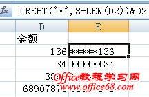 Excel2007的REPT函数用特殊符号补充空位