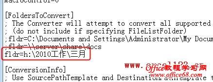 如何批量将Excel2003工作簿转换为2007文件格式1