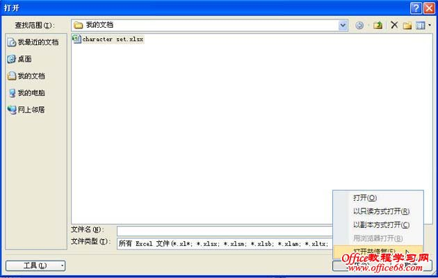 Excel文件损坏了怎么办-Excel2007修复工作簿的两种方式3