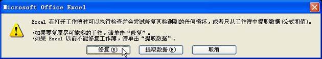 Excel文件损坏了怎么办-Excel2007修复工作簿的两种方式4