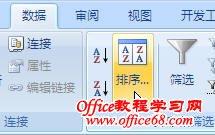 Excel2007如何将姓名按笔划排序1