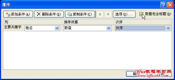 Excel2007如何将姓名按笔划排序2