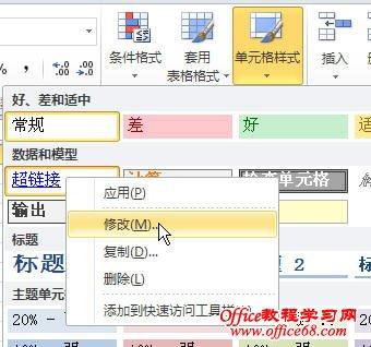 Excel2010单元格样式库