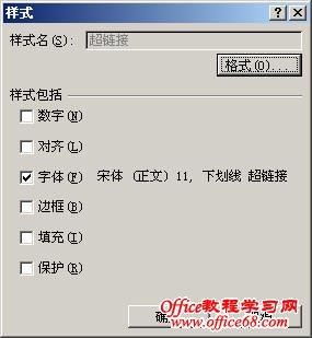 Excel2010默认超链接样式