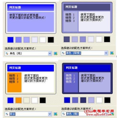 PPT配色技巧-这个你一定要学会啊!2