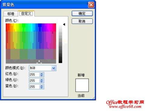 PPT配色技巧-这个你一定要学会啊!5