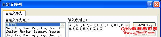 Excel2007自定义序列