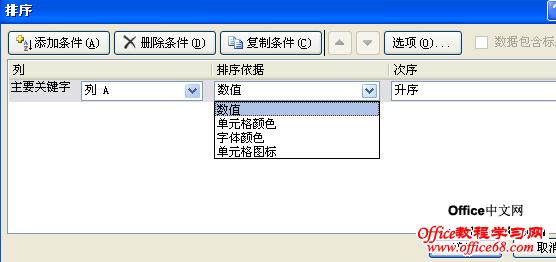 excel2010中如何按多个列或行进行排序