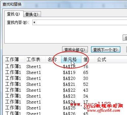 Excel中选择多个单元格的技巧