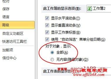 Excel控件工具箱为灰色的几种解决方案4