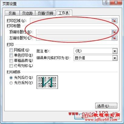 Excel顶端标题行设置区域为灰色